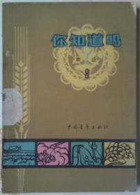 你知道吗?:农业 . 第8册【本书讲的是关于庄稼和果树病害方面的知识】