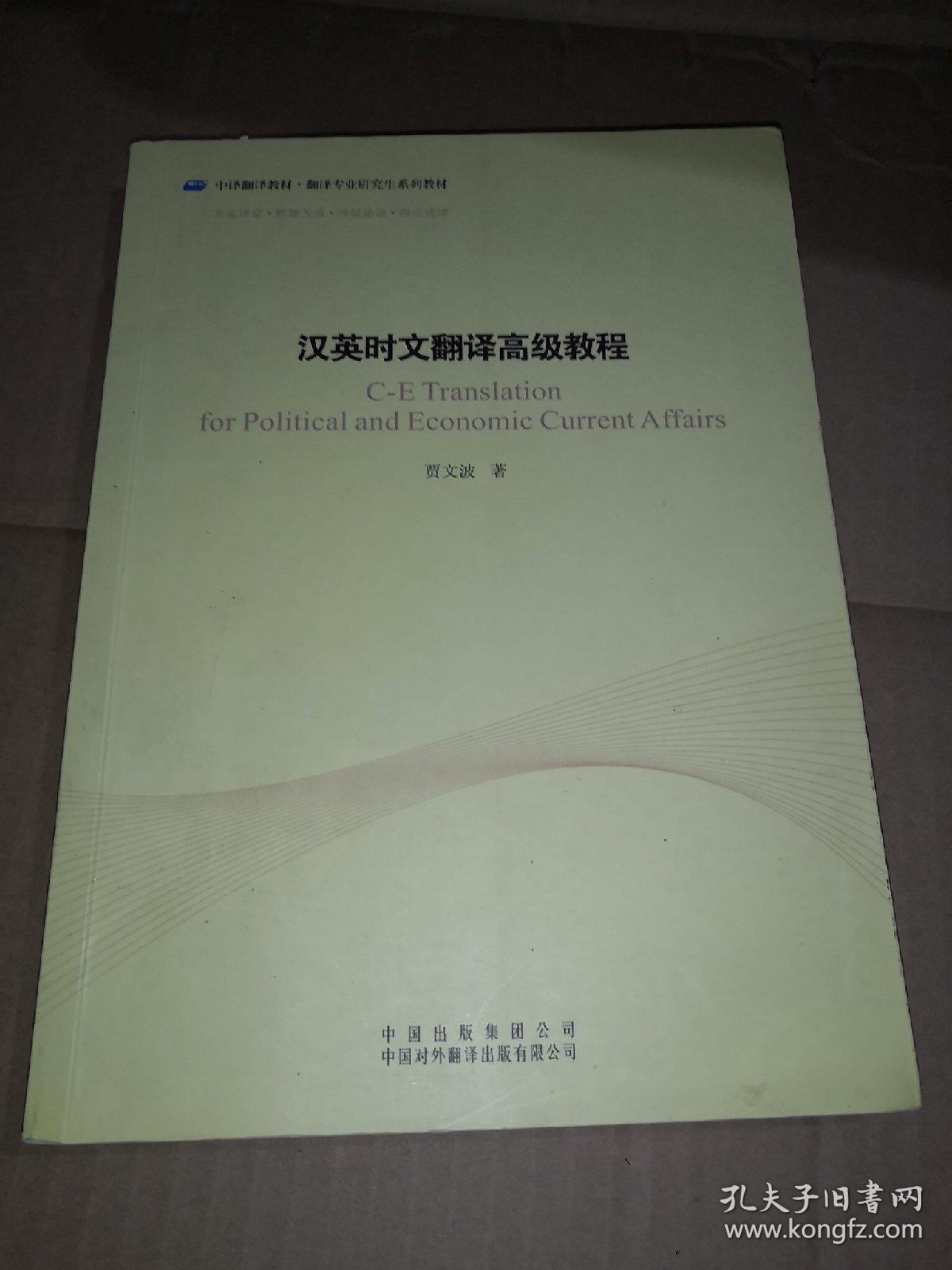 汉英时文翻译高级教程