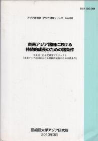 大32开日文原版:《东南アジア诸国における持続的成长のための诸条件》(东南亚各国持续成长的各种条件)【正版现货,品好如图】