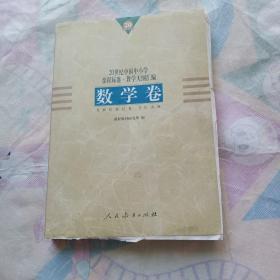 20世纪中国中小学课程标准·教学大纲汇编:数学卷