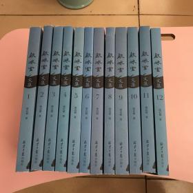 饮冰室合集上·饮冰室文集(全12册,简体横排版):读懂梁启超,读懂现代中国【实物拍照现货正版】