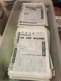 2000年-2009年各种原版老报纸一张30元(2001、2002、2003、2004、2005、2006、2007、2008、2009年)人民日报、文汇报、大公报、参考消息、陕西日报、延安日报等等十几种以上。具体日期详问店家再下单。个别特殊纪念日期,价格有浮动。奥运报,加入WTO等等。