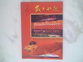 中外合唱歌曲选(简谱版)