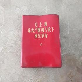毛主席论无产阶级专政下继续革命
