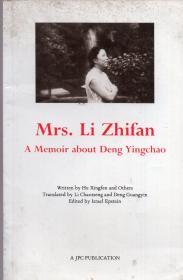 32开英文版:《李知凡太太——回忆邓颖超》