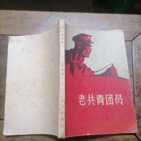 老共青团员 (一位东北老抗联的经历与回忆)尹戎生绘图 1958年1版1印