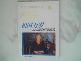 祖国万岁-时乐濛合唱歌曲选【签赠本】