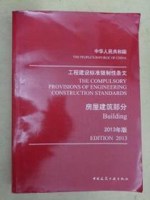 中华人民共和国工程建设标准强制性条文 房屋建筑部分 2013年版