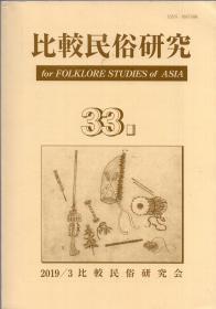 16开日文版:《比较民俗研究》2019年第3期【中国民俗学的新动向 等】