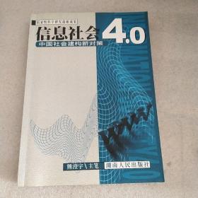 信息社会4.0