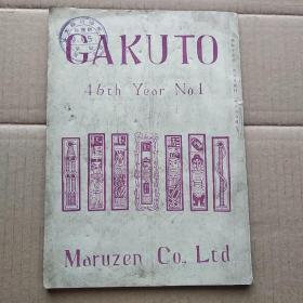 学镫 GAKUTO 46th Year No.1
