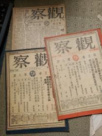 观察 第五卷第7.8.9三期和售 我逃出了长春 又一篇关于共区生活的报道等文章