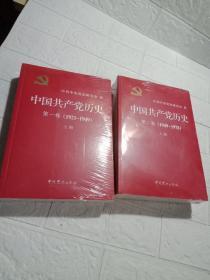 中国共产党历史:第一卷(1921—1949)(全二册) 第二卷(1949-1978)(全二册) 二手未开封,书侧有点发黄