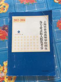 2012~2014年上海市普通高等学校招生各专业录取人 数及考分
