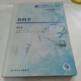 外科学(第8版/高专临床/配增值)
