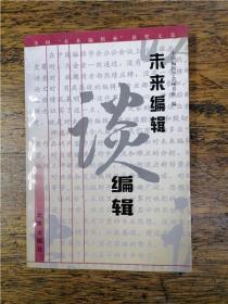"""未来编辑谈编辑—全国""""未来编辑杯""""获奖文集"""