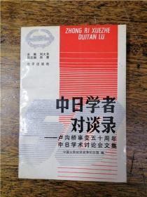 中日学者对谈录:卢沟桥事变五十周年中日学术讨论会文集