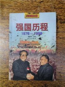 共和国之路·强国历程(1976-19998)