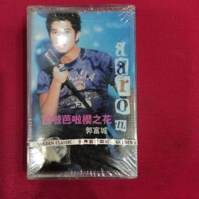 郭富城芭啦芭啦樱之花CD磁带未拆封