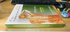 3D解剖和运动人体科学培训手册【有字迹】
