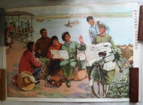 文革 2开 宣传画   既是人民邮递员 又是党的宣传员