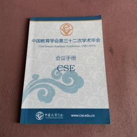 中国教育学会第三十二次学术年会会议手册(2019 )