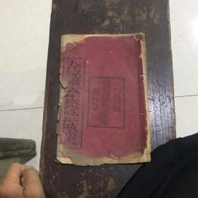 大清光绪二十八年朱批时宪书