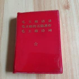 毛主席语录 毛主席的五篇著作 毛主席诗词(128开)