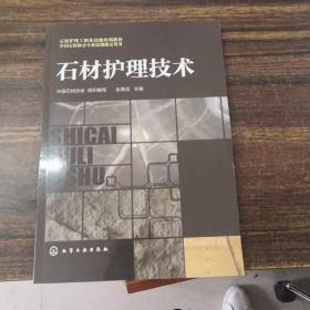 石材护理工职业技能培训教材:石材护理技术(一版一印)