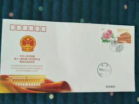 中华人民共和国第十二届全国人民代表大会第四次会议纪念封 (全新,带邮票,带首日邮戳,保真)