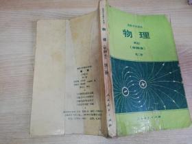 高级中学课本物理甲种本第二册  八十年代怀旧老课本     1984年第一版  1987年三印