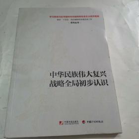 中华民族伟大复兴战略全局初步认识