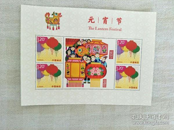 元宵节个性邮票(全新,保真)