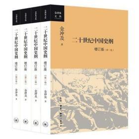 二十世纪中国史纲(全4册)(增订版)