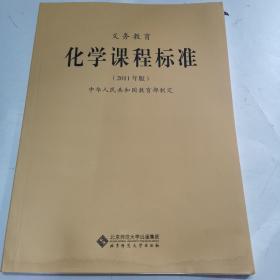 义务教育化学课程标准(2011年版)