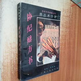 协纪辩方书(上)