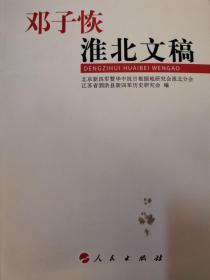 邓子恢淮北文稿