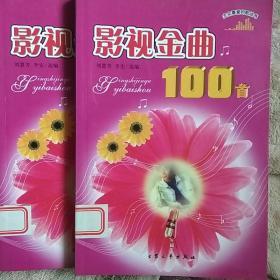 影视金曲100首