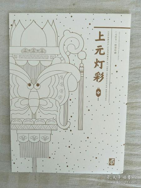 上元灯彩元宵节邮票珍藏册(空册)