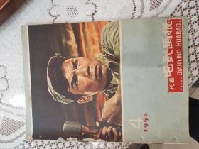 五十年代长春电影画报