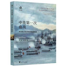 中英第一次血战:鸦片战争1840年浙东抗英全景记录