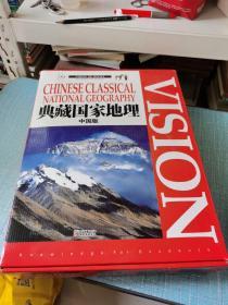 典藏国家地理·中国版(上中下)/硬精装礼盒装 送礼佳品