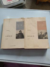 王小波精选集白银时代、黄金时代(2本合售