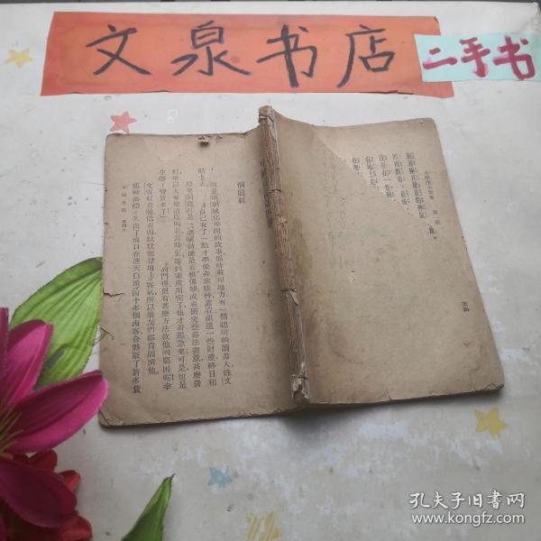 中国童话第一册和第四册合订  民国  品如图tg-138无皮底缺角伤字
