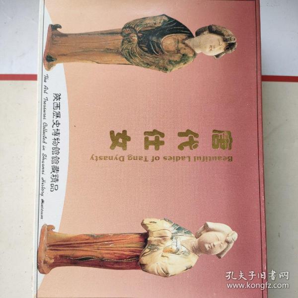 唐代仕女(卡片10张)