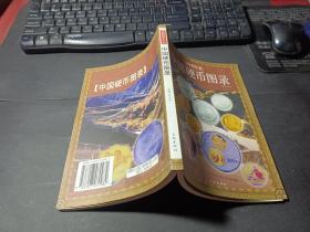2008年版 中国硬币图录