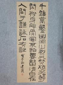 著名书法家 四川省女书法家联盟副主席 省书协理事 中书协会员 齐老 书法于谦石灰吟  永久保真