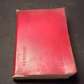 赤脚医生手册(修订本)红塑皮软精装,32开,70年1版1印