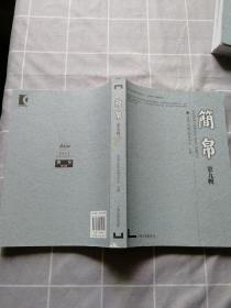 简帛(第九辑) 正版现货