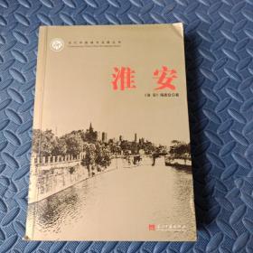 当代中国城市发展丛书:淮安